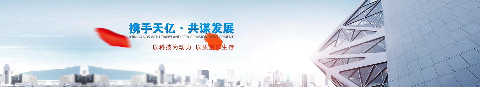 河南天亿环保科技有限公司